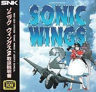 【中古】ネオジオROMソフト ソニックウイングス2(ROMカセット)