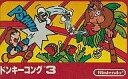 【中古】ファミコンソフト ドンキーコング3 (箱説あり)