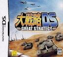 【中古】ニンテンドーDSソフト 大戦略DS -GREAT STRATEGY-【02P03Dec16】【画】
