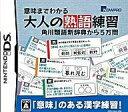 【中古】ニンテンドーDSソフト 意味までわかる大人の熟語練習