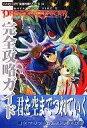 【中古】ゲーム攻略本 PS2 ブレスオブファイア5 ドラゴンクォーター 完全攻略ガイド【中古】afb