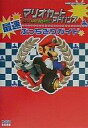 【中古】ゲーム攻略本 マリオカートアドバンス最速ブッチギリ【中古】afb