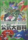 【中古】ゲーム攻略本 ポケモンエメラルド公式大百科