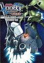【中古】攻略本 機動戦士ガンダム0083 カードビルダー タクティカルガイドVol.2【O-netpoint】【エントリー0525】