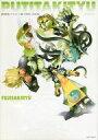 【中古】アニメムック 藤崎竜イラスト集1990-2006 PUTITAKITYU【中古】afb