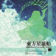 【中古】同人GAME CDソフト 東方星蓮船 Undefined Fantastic Object / 上海アリス幻楽団