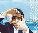 【中古】邦楽CD エレファントカシマシ / 俺たちの明日[初回限定盤]