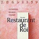 【中古】TVサントラ 王様のレストラン オリジナル・サウンドトラック