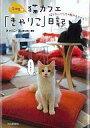 【中古】動物・ペット ≪動物・ペット≫ 吉祥寺★猫カフェ「きゃりこ」日記-猫スタッフたちの賑やかライ