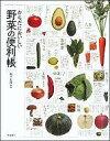 【中古】単行本(実用) ≪健康・医療≫ からだにおいしい 野菜の便利帳 / 板木利隆【中古】afb