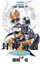 【中古】少年コミック 封神演義 全23巻セット / 藤崎竜【中古】afb