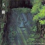【中古】CDアルバム 天空の城ラピュタ シンフォニー編 大樹