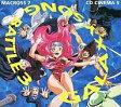 【中古】CDアルバム マクロス7 CDシネマ5 GALAXY SONG BATTLE 3 完全台本付【画】