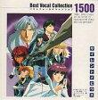 【中古】アニメ系CD サイレントメビウス Best Vocal Collection 1500【02P09Jul16】【画】