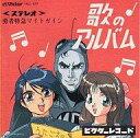【中古】アニメ系CD 勇者特急マイトガイン 歌のアルバム