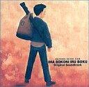 【中古】アニメ系CD 今、そこにいる僕 オリジナル・サウンドトラック