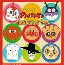 【中古】CDアルバム それいけ!アンパンマンベストヒット'01【10P13Jun14】【画】
