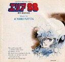 【中古】CDアルバム エリア88 コミックスオリジナルアルバム