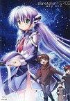 【中古】アニメ系CD planetarian ドラマCD 最終章「星の人」