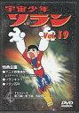 CD, DVD, 樂器 - 【中古】アニメDVD 宇宙少年ソラン Vol.19