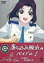 【中古】アニメDVD 逮捕しちゃうぞSECOND SEASON BOX付き全9巻セット