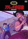【中古】アニメDVD 限定アパッチ野球軍 DVD-BOX