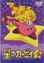 【送料無料】【smtb-u】【中古】アニメDVD 星のカービィ Vol.5 [限定版]