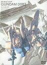 【中古】アニメDVD 機動戦士ガンダム0083 DVD-BOX [初回限定生産版]