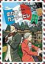 【中古】アニメDVD のだめカンタービレ 巴里編 第2巻 [初回限定版]