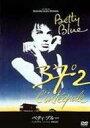 【中古】洋画DVD ベティ・ブルーインテグラル完全版('86米) (20世紀フォックス)