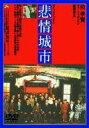 【中古】洋画DVD 非情城市('89台湾)【02P03Dec16】【画】