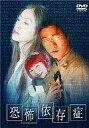 【中古】邦画DVD 恐怖依存症【10P21Feb12】【画】