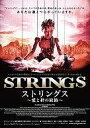 【中古】邦画DVD ストリングス〜愛と絆の旅路〜スペシャルBOX