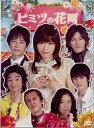 【中古】国内TVドラマDVD ヒミツの花園 DVD-BOX【02P03Dec16】【画】