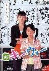 【中古】国内TVドラマDVD 新キッズ・ウォー DVD-BOX<10枚組>【02P09Jul16】【画】