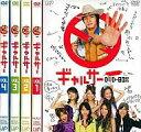 【中古】国内TVドラマDVD ギャルサー DVD-BOX(4枚組)