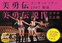 【中古】邦楽DVD 美勇伝/コンサートツアー2007初夏 美勇伝説IV?うさぎと天使?