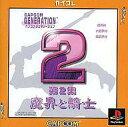 PSソフト カプコンジェネレーション第2集〜魔界と騎士(カプコレ)