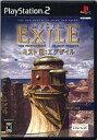 【エントリーでポイント10倍!(7月11日01:59まで!)】【中古】PS2ソフト MYST III EXILE