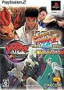【中古】PS2ソフト ハイパーストリートファイターII アニバーサリーエディションヴァンパイア ダークトーカーズコレクションバリューパック