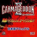 【中古】Win95/98 CDソフト カーマゲドン2