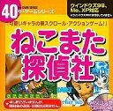 【中古】Win 98-XP CDソフト ねこまた探偵社 ザ・ゲームシリーズ