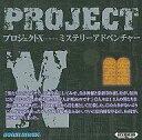 【中古】Win95/98 CDソフト プロジェクトX・・・ミステリーアドベンチャー