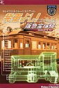 【中古】Win95/98/Mac CDソフト トレインシミュレーションゲーム 発車よし! 阪急宝塚線 8000系&1形【画】
