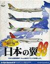 【中古】Win95 ソフト 日本の翼98(MSフライトシミュレータ用追加データ)