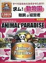 【中古】Win95-2K ソフト ANIMAL PARADISE 〜求ム!敏腕動物園経営者〜 [完全収録]