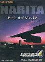 【中古】Win98-XPソフト ぼくは航空管制官 2 NARITA(成田) ゲート オブ ジャパン [通常版]