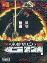 【中古】Windows95/98/Mac CDソフト THE TOWER2 京都駅ビル ガメラ3