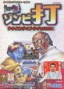 【中古】Windows98/Me/2000/XP CDソフト ザ・タイピング・オブ・ザ・デッド 〜ゾンビ打 2004