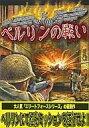 【中古】Win98XP CDソフト Berlin (ベルリンの戦い) [英語版]